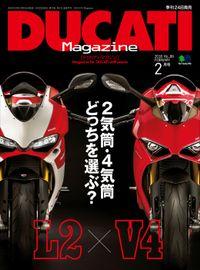DUCATI Magazine Vol.86 2018年2月号