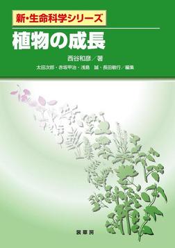 植物の成長-電子書籍