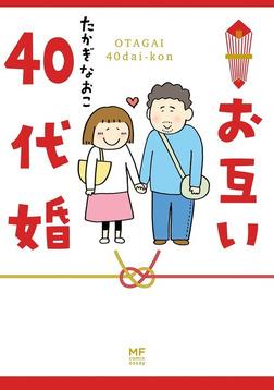 お互い40代婚-電子書籍