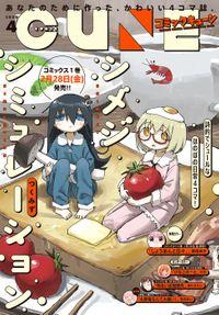 【電子版】月刊コミックキューン 2020年4月号