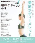 NHK 趣味どきっ!(月曜) 体の中からキレイになる! 美筋ボディーメソッド2018年4月~5月