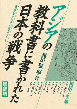 アジアの教科書に書かれた日本の戦争 東南アジア編-電子書籍