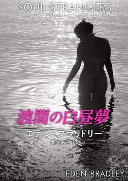 波間の白昼夢-電子書籍