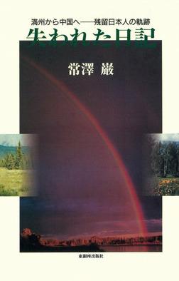 失われた日記 : 満州から中国へ 残留日本人の軌跡-電子書籍