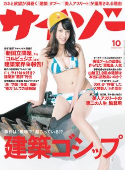 サイゾー2015年10月号-電子書籍