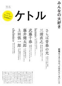ケトル Vol.54  2020年6月発売号 [雑誌]