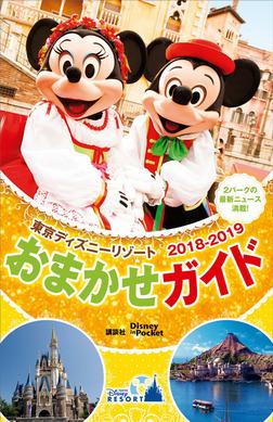 東京ディズニーリゾートおまかせガイド 2018-2019-電子書籍