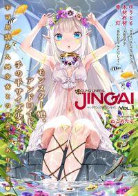 ヤングアンリアルJINGAI Vol.1