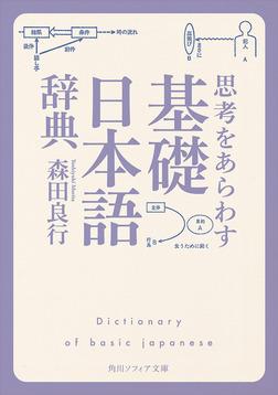 思考をあらわす「基礎日本語辞典」-電子書籍