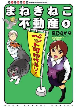 まねきねこ不動産 / 5-電子書籍