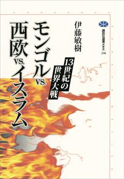 モンゴルvs.西欧vs.イスラム 13世紀の世界大戦-電子書籍