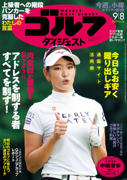 週刊ゴルフダイジェスト 2020/9/8号-電子書籍