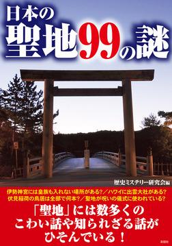 日本の聖地99の謎-電子書籍