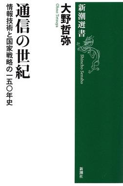 通信の世紀―情報技術と国家戦略の一五〇年史―(新潮選書)-電子書籍