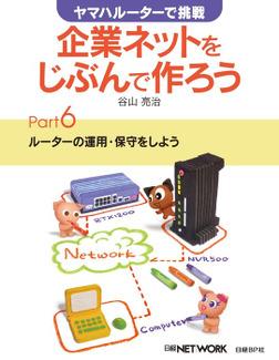 ヤマハルーターで挑戦 企業ネットをじぶんで作ろう Part6-電子書籍