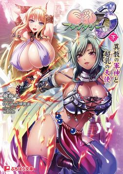 巨乳ファンタジー3(下) 異教の軍神と超乳の天使-電子書籍