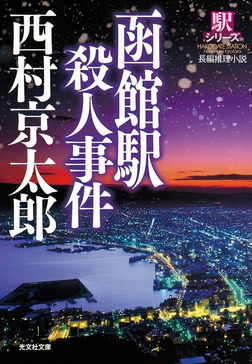 函館駅殺人事件~駅シリーズ~-電子書籍