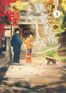 鎌倉香房メモリーズ3-電子書籍