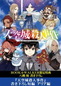 【購入特典】『天空城殺人事件』BOOK☆WALKER限定書き下ろしショートストーリー