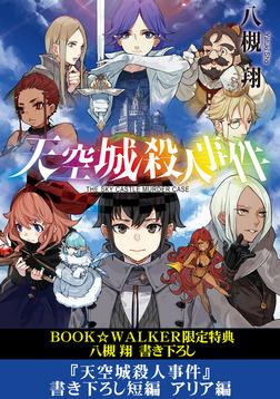【購入特典】『天空城殺人事件』BOOK☆WALKER限定書き下ろしショートストーリー-電子書籍