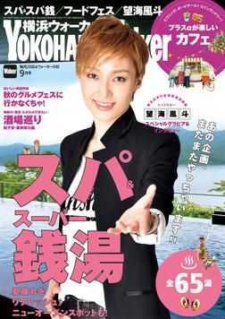 YokohamaWalker横浜ウォーカー 2017 9月号-電子書籍