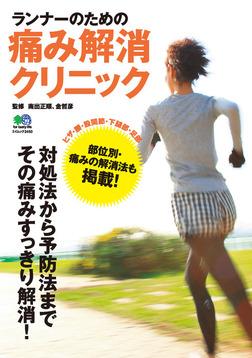 ランナーのための痛み解消クリニック-電子書籍