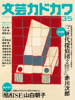 文芸カドカワ 2017年11月号-電子書籍
