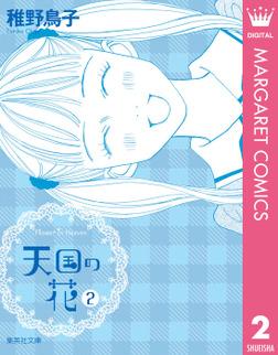 天国の花 2-電子書籍