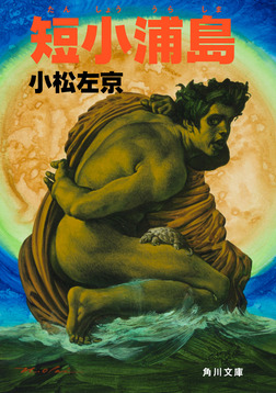 短小浦島-電子書籍