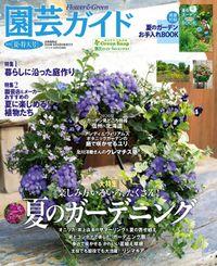 園芸ガイド2020年夏号