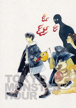 TOKYO MONSTER HOUR-電子書籍