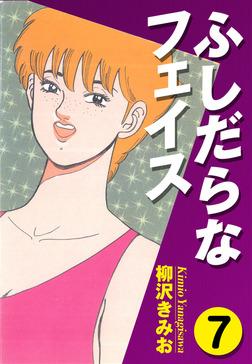 ふしだらなフェイス(7)-電子書籍