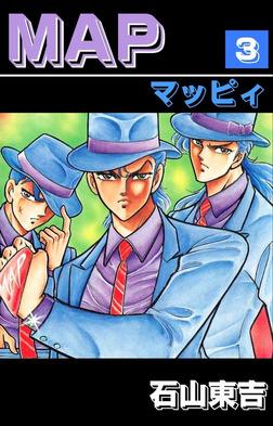 MAP(マッピィ) 3-電子書籍