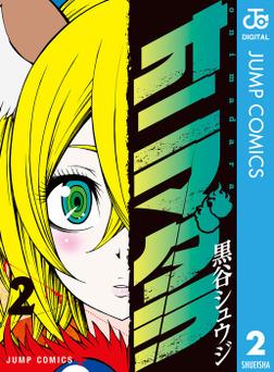 オニマダラ 2-電子書籍