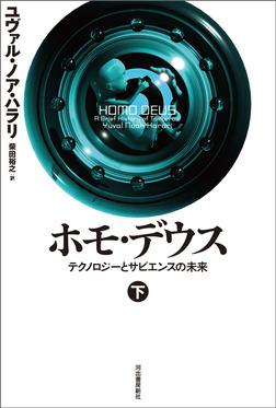 ホモ・デウス 下 テクノロジーとサピエンスの未来-電子書籍