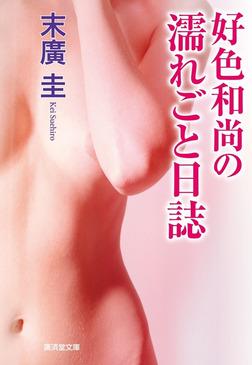 好色和尚の濡れごと日誌-電子書籍