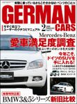 GERMAN CARS【ジャーマンカーズ】2018年02月号