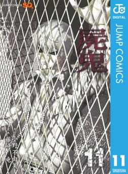 屍鬼 11-電子書籍