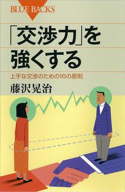 「交渉力」を強くする 上手な交渉のための16の原則-電子書籍