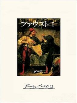 ファウスト(第一部)-電子書籍