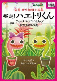 奇想 食虫植物小説集 疾走! ハエトリくん 併録 ヴィーナス・フライ・トリップ 食虫植物の妻