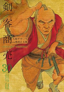 剣客商売 30巻-電子書籍