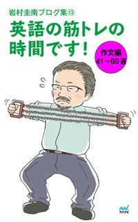岩村圭南ブログ集13 英語の筋トレの時間です! 作文編41~60週