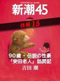 90歳・伝説の性豪「安田老人」訪問記―新潮45 eBooklet 性編15