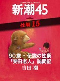 90歳・伝説の性豪「安田老人」訪問記―新潮45 eBooklet 性編15-電子書籍