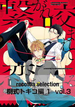 recottia selection 桐式トキコ編1 vol.3-電子書籍