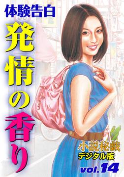 【体験告白】発情の香り ~『小説秘戯』デジタル版 vol.14~-電子書籍