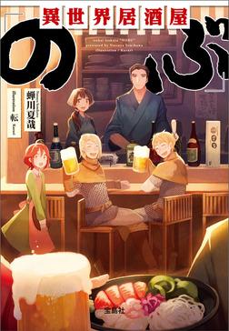 異世界居酒屋「のぶ」-電子書籍