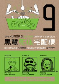 Kurosagi Corpse Delivery Service Volume 9