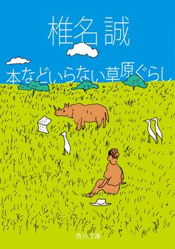 本などいらない草原ぐらし-電子書籍
